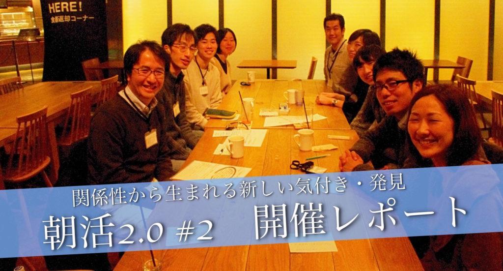 関係性から生まれる新しい気付き・発見 朝活2.0 #2 開催レポート