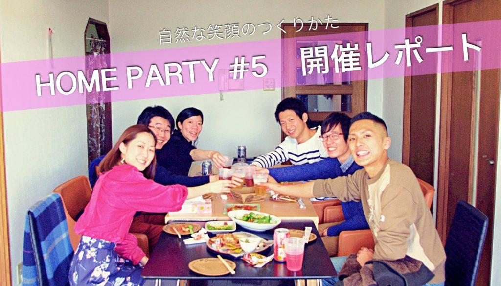 自然な笑顔のつくりかた HOME PARTY#5イベントレポート