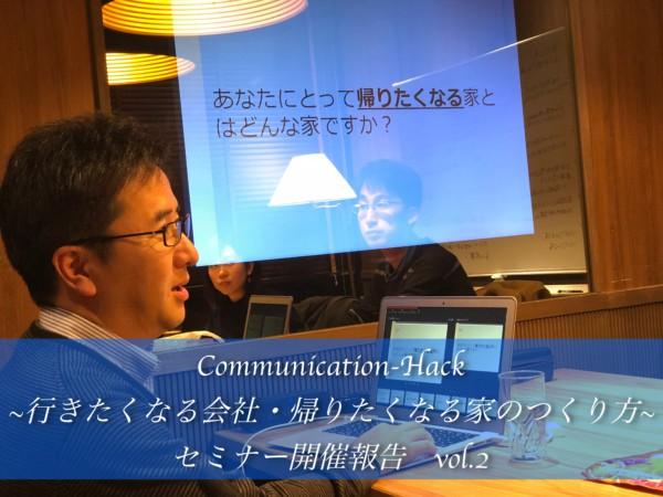 セミナー開催報告vol.2 Communication-Hack~行きたくなる会社・帰りたくなる家のつくり方~