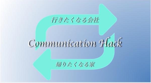 【セミナー・東京】Communication-Hack~行きたくなる会社・帰りたくなる家のつくり方~