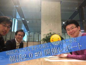 【朝活東京・6/24】人生における人間関係の影響力に気づく、朝活2.0 Vol.14