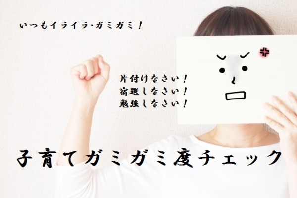 【ママ向け】子育てガミガミ度チェック
