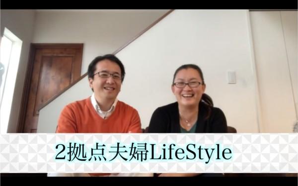 2拠点夫婦LifeStyleを始めました