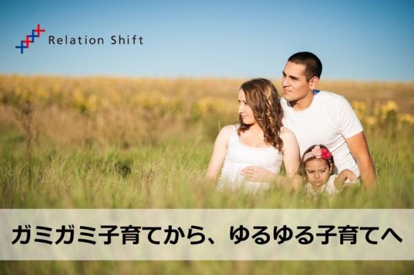 【終了・視聴可】11月2日(金)14:00~14:30 LIVEセミナー~子供が言うことを聞かない方向け~