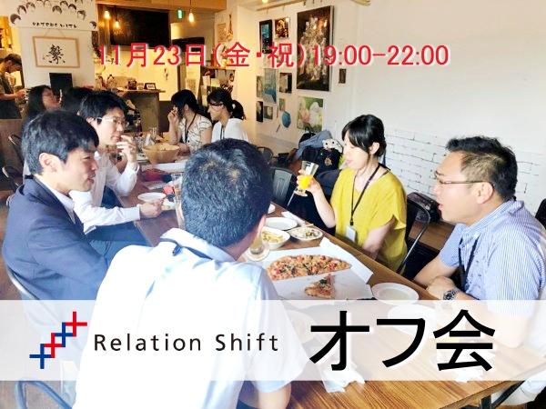 11月23日(金・祝)東京 / RelationShiftオフ会やります!-皆で鍋を食べよう-