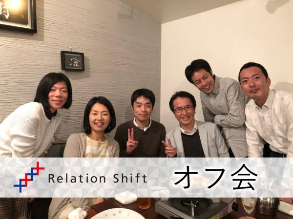11月23日RSオフ会報告