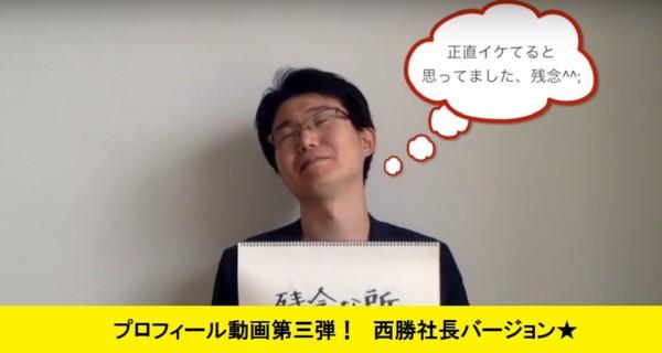 プロフィール動画第三弾!